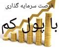 فروش زمین صنعتی در زنجان