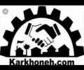 فروش کارخانه مبدل حرارتی در نظر آباد