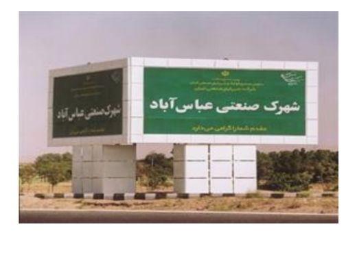 رهن و اجاره سوله 5000 متری در شهرک صنعتی عباس آباد