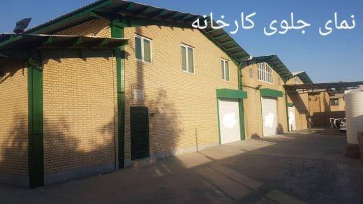 فروش کارخانه موادغذایی نوساز واقع در شهرک صنعتی پایتخت