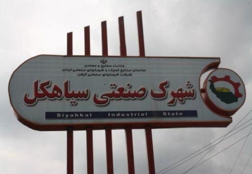 فروش یا معاوضه کارخانه سوله درشهرک صنعتی سیاهکل گیلان